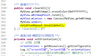 androidのinvalidate()で再描画されない件2