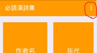 AndroidのToolBarにPopup menuを作成