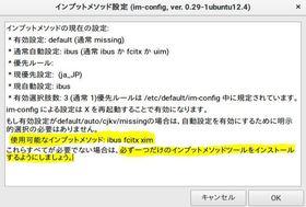 ubuntuの入力メソッドの設定画面